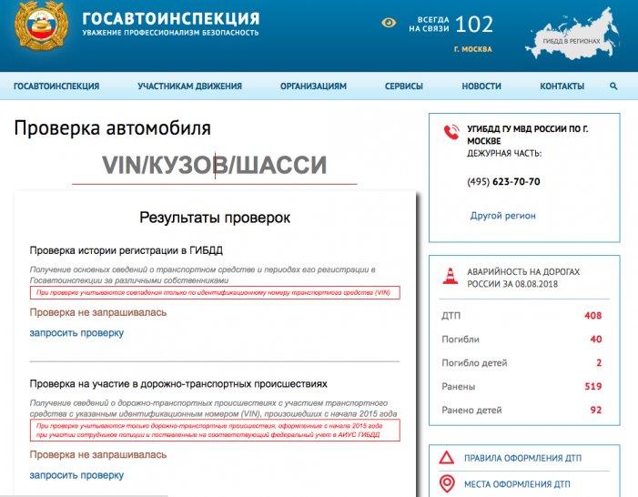 Арест на регистрационные действия автомобиля