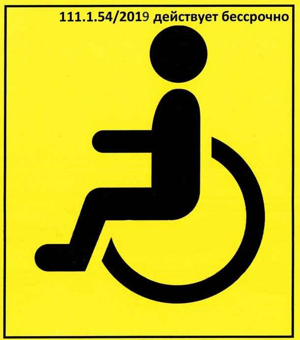 Где ввести в базу данных автомобиль инвалида