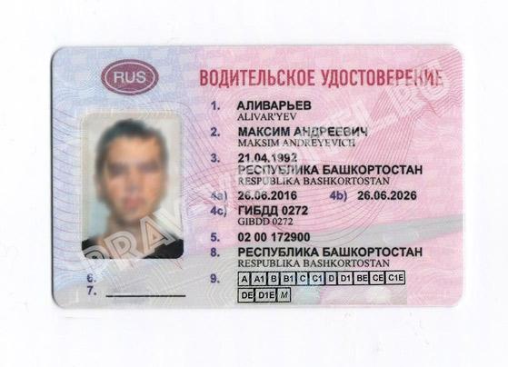Просрочено водительское удостоверение 1 день ипопал