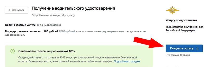Где оплатить госпошлину за замену водительского удостоверения в 2020 году орджоникидзевский район